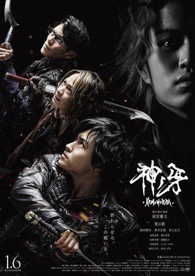 kaminokiba-poster.jpg