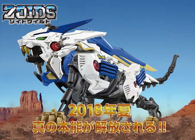 zoid 2.png